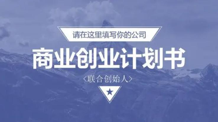 创业计划书范文范本【免费索取】